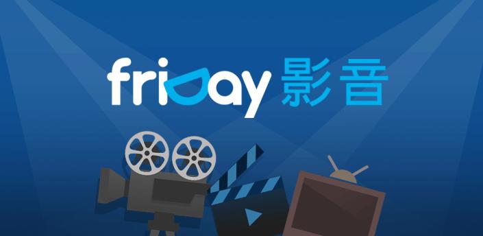 friDay影音-電影、跟播韓劇、日劇、陸劇、台劇、韓綜、新番動漫、親子、霹靂、多視角直播線上看 apk