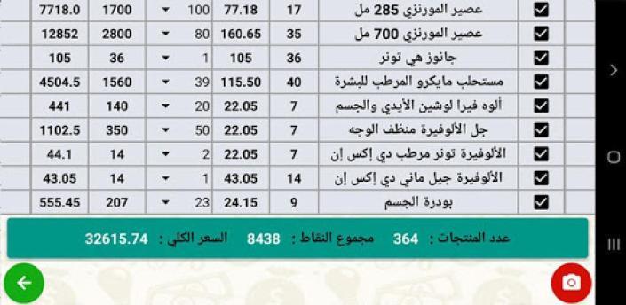 محاسبة DXN السعودية apk
