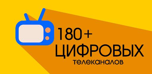 Лайт HD ТВ - онлайн бесплатно apk