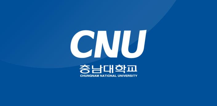 충남대학교 대표 모바일 apk