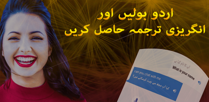 Translate urdu to english: typing & dictionary apk