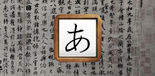 Japanese Handwriting apk