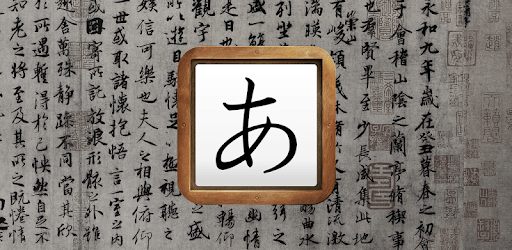 Japanese Handwriting apk