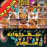شهيوات رمضان 2018 Icon