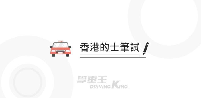 香港的士筆試 - 學車王 apk