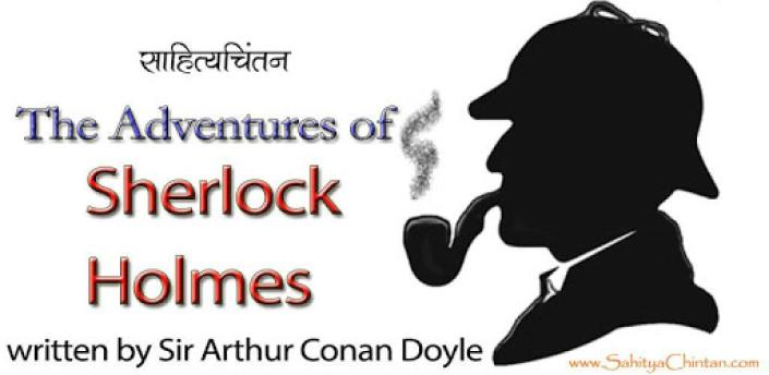 Adventures of Sherlock Holmes apk