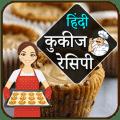 Cookies Recipes In Hindi   कूकीज रेसिपी हिंदी Icon