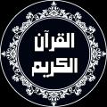 Al-Quran: 27 Languages Icon