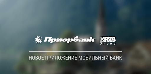 Мобильный банк PriorOnline apk