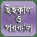 Ihakal and Porokal- ইহকাল ও পরকাল Icon