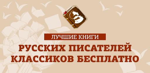 Лучшие книги русских писателей классиков бесплатно apk