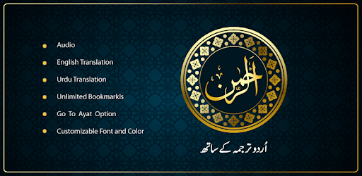 Surah Ar-Rahman Audio (Urdu) apk