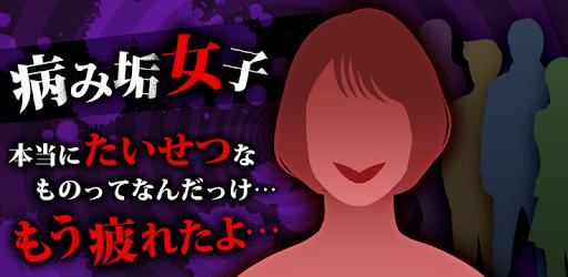 病み垢女子 - 謎解き恋愛ゲーム apk