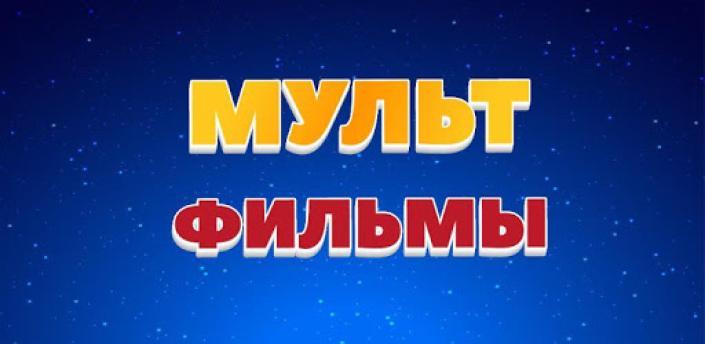 Мультфильмы - смотреть мультики онлайн apk