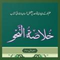 Khulasa Tun Nahw Complete Dars-e-Nizami App Icon