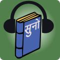 Suno: Hindi Audiobooks Icon