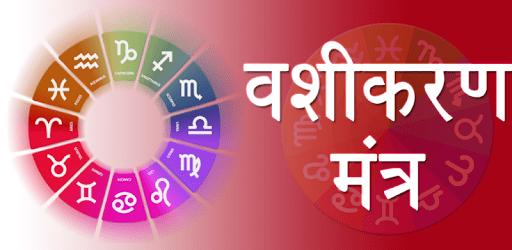 Vashikaran (वशीकरण) Mantra Hindi apk