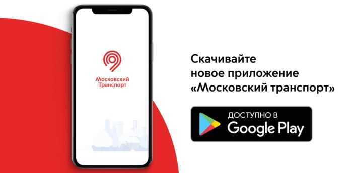 Moscow transport apk