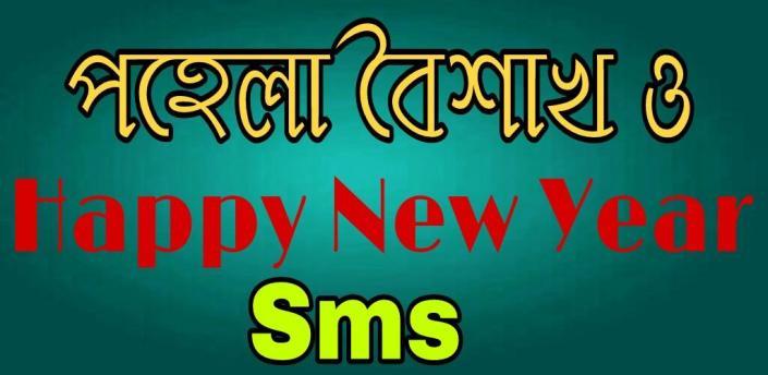 ভালোবাসার বাংলা এসএমএস - love SMS Bangla apk