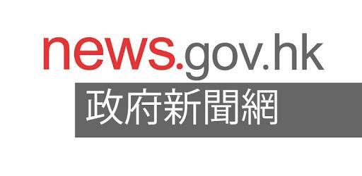 news.gov.hk 香港政府新聞網 apk