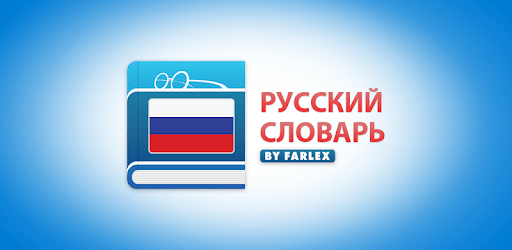 Русский словарь apk