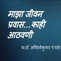 Marathi book Maza jivan prawas Icon