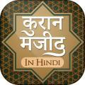 कुरान मजीद (हिंदी) Quran in Hindi mp3 Icon