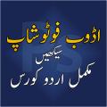 Learn Adobe PhotoShop in Urdu Icon