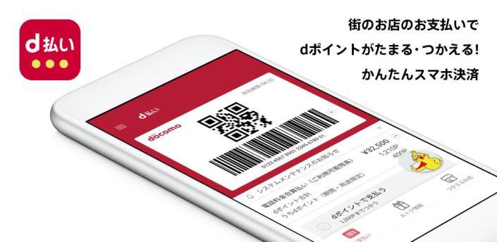 d払い-スマホ決済アプリ、キャッシュレスでお支払い apk