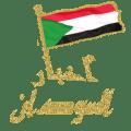 الصحف  السودانية Icon