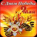 С Днем Победы! Icon