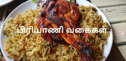 1000+ Biryani recipes பிரியாணி வகைகள் apk