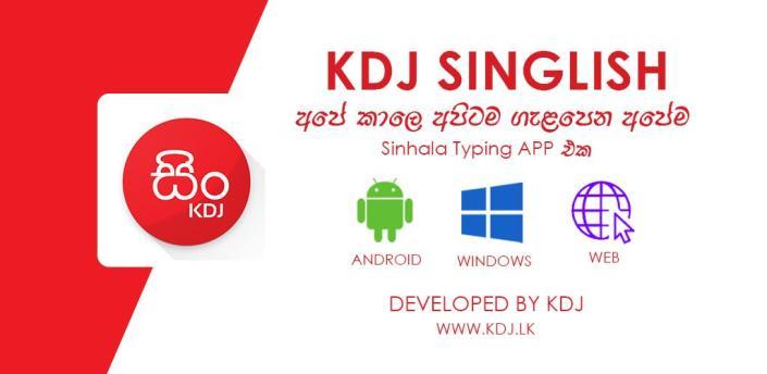 KDJ Singlish (Sinhala Typing App) apk