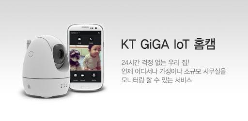 KT GiGA IoT 홈캠 apk