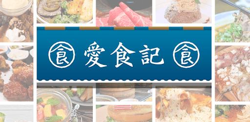 愛食記 - 台灣精選餐廳 x 美食優惠 apk