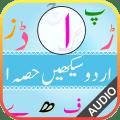 Urdu Qaida Part 1 Icon