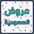 عروض السعودية Icon