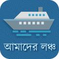 Amader Launch(আমাদের লঞ্চ) Icon