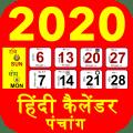 Hindi Calendar 2020 Hindu Panchang Calendar 2019 Icon