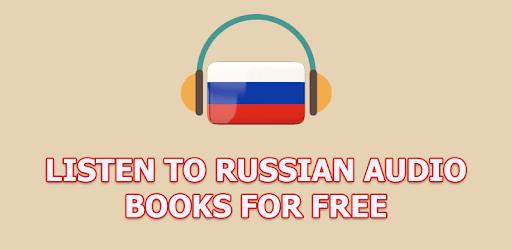 Audible Russian Stories apk