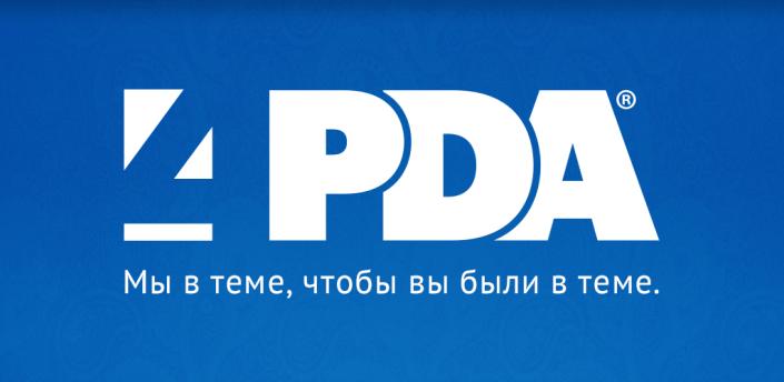 4PDA apk