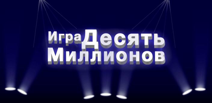 10 Миллионов - Игра apk