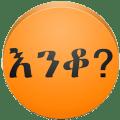 Amharic እንቆቅልሽ Riddles Icon