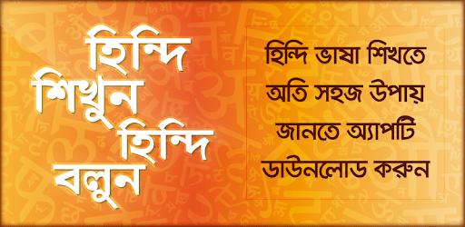 হিন্দি শিক্ষা learn hindi speak hindi language apk