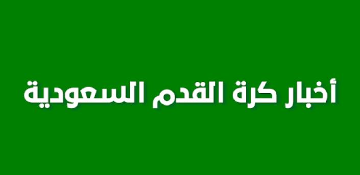 أخبار كرة القدم السعودية apk