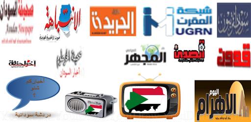 الصحف  السودانية apk