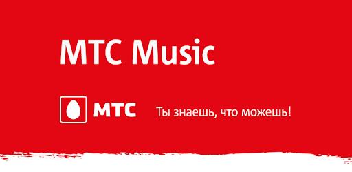 МТС Music apk