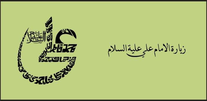 زيارة الامام علي علية السلام apk