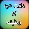 Dant Dard ka Wazifa Icon