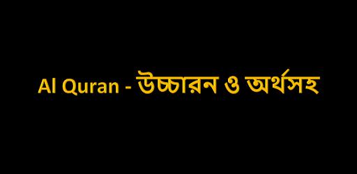 Al Quran উচ্চারন ও অর্থসহ apk